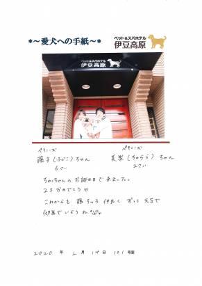 藤子・美楽