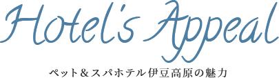ペット&スパホテル伊豆高原の魅力