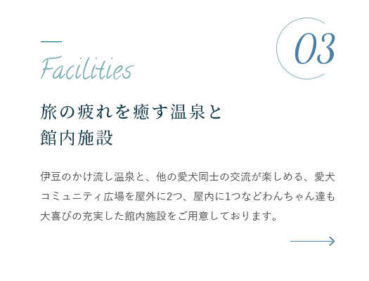 旅の疲れを癒す温泉と館内施設 詳細はこちら