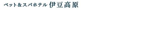 伊豆高原の別荘地に佇む、ペット同伴のお宿 2019.04.01 Grand Open